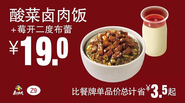 Z9 酸菜卤肉饭+莓开二度布蕾 2018年6月7月8月凭真功夫优惠券19元