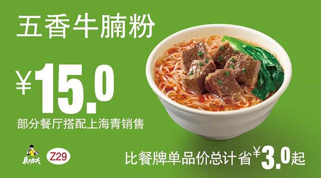 Z29 早餐 五香牛腩粉 2018年6月7月8月凭真功夫优惠券15元