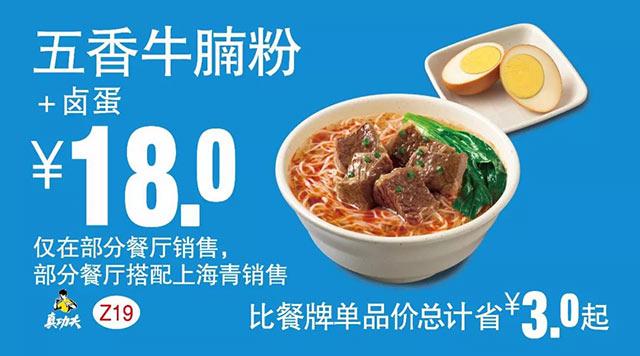 Z19 下午茶 五香牛腩粉+卤蛋 2018年6月7月8月凭真功夫优惠券18元