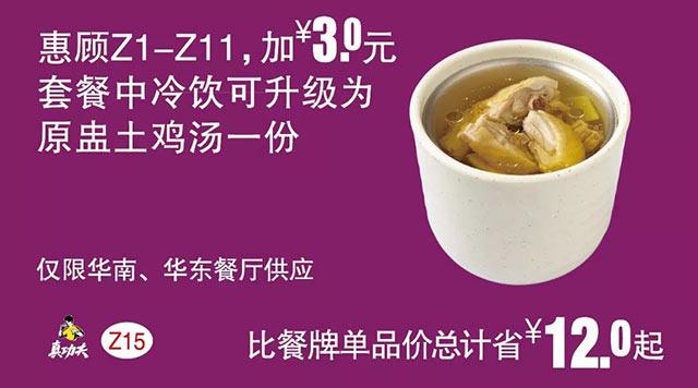 Z15 惠顾Z1-11加3元套餐中冷饮可升级为原中土鸡汤一份