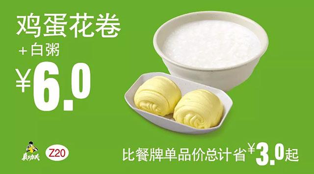 Z20 早餐 鸡蛋花卷+白粥 2018年6月7月8月凭真功夫优惠券6元