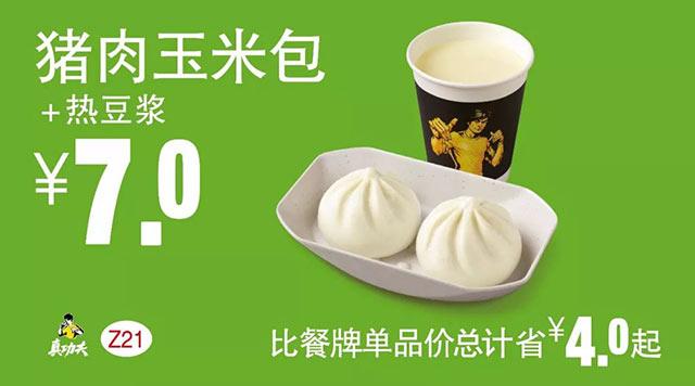 Z21 早餐 猪肉玉米包+热豆浆 2018年6月7月8月凭真功夫优惠券7元