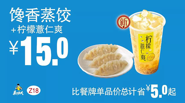 Z18 下午茶 馋香蒸饺+柠檬薏仁爽 2018年6月7月8月凭真功夫优惠券15元