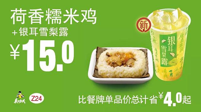 Z24 早餐 荷香糯米鸡+银耳雪梨露 2018年6月7月8月凭真功夫优惠券15元