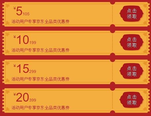 京东优惠券,5-20元全品类券
