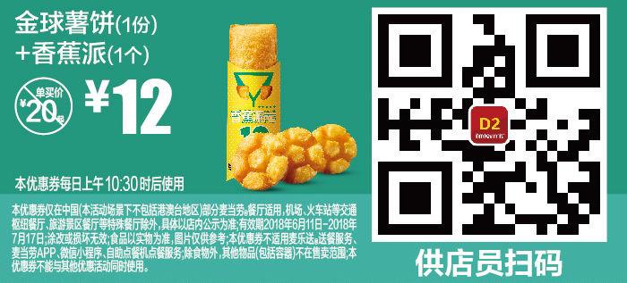 D2 金球薯饼1份+香蕉派1个 2018年6月7月凭麦当劳优惠券12元 省8元起