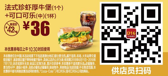 D16 法式珍虾厚牛堡1个+可口可乐(中)1杯 2018年6月7月凭麦当劳优惠券36元 省6元起