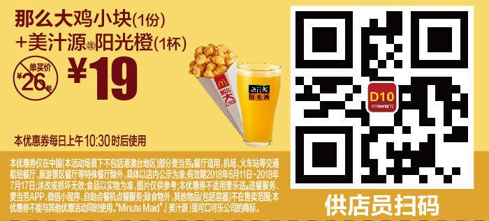 D10 那么大鸡小块1份+美汁源阳光橙1杯 2018年6月7月凭麦当劳优惠券19元 省7元起