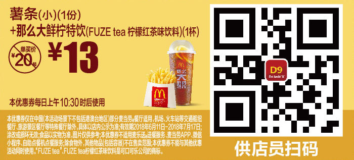 D9 薯条(小)1份+那么大鲜柠特饮FUZE tea柠檬红茶味饮料1杯 2018年6月7月凭麦当劳优惠券13元 省7元起