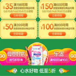 京东优惠券,198-35/600-150尿裤券