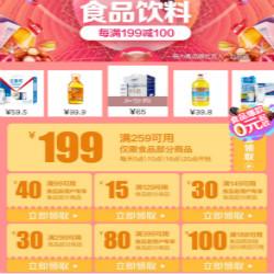 京东优惠券,259-199元食品神券