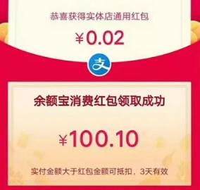 千赢国际app下载_支付宝余额宝红包,小编抽中5元红包