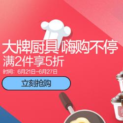 京东精品厨具嗨购不停