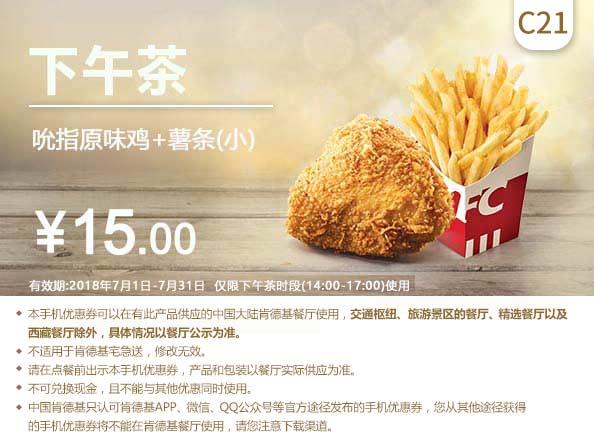 C21 下午茶 吮指原味鸡1块+薯条(小) 2018年7月凭肯德基优惠券15元