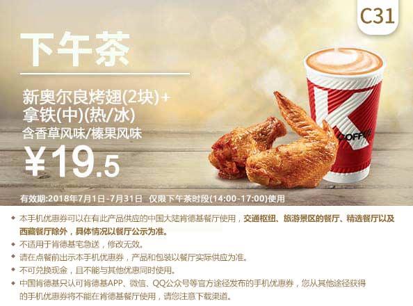 C31 下午茶 新奥尔良烤翅2块+拿铁(热/冰)中杯(含香草/榛果风味) 2018年7月凭肯德基优惠券19.5元