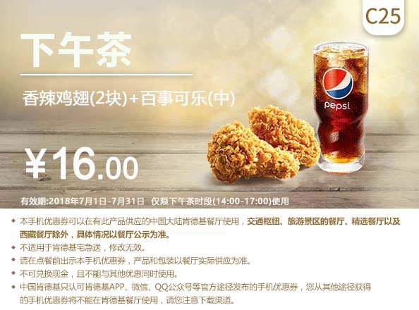 C25 下午茶 香辣鸡翅2块+百事可乐(中) 2018年7月凭肯德基优惠券16元
