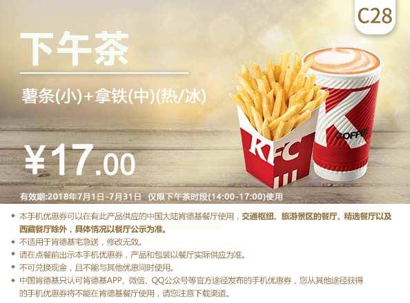 C28 下午茶 薯条(小)+拿铁(热/冰)中杯 2018年7月凭肯德基优惠券17元