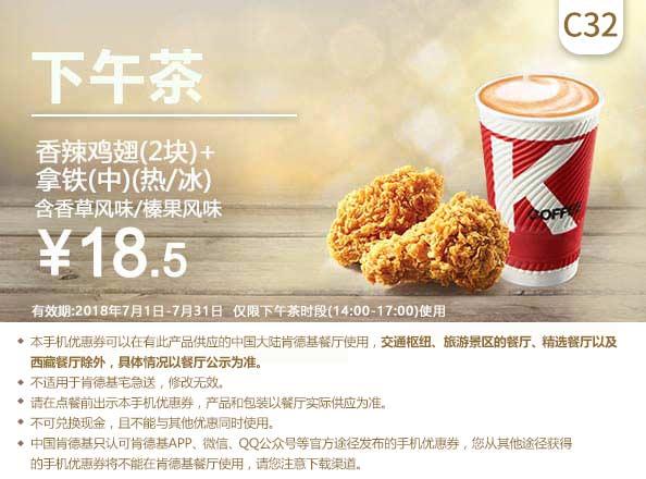 C32 下午茶 香辣鸡翅2块+拿铁(热/冰)中杯(含香草/榛果风味) 2018年7月凭肯德基优惠券18.5元