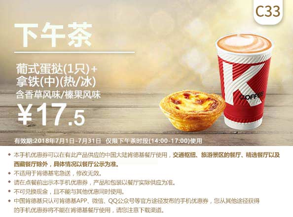 C33 下午茶 葡式蛋挞1只+拿铁(热/冰)中杯(含香草风味/榛果风味) 2018年7月凭肯德基优惠券17.5元