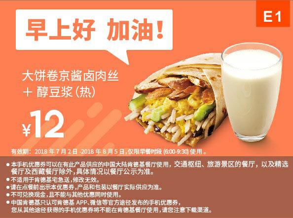 E1 早餐 大饼卷京酱卤肉丝+醇豆浆(热) 2018年7月8月凭肯德基优惠券12元