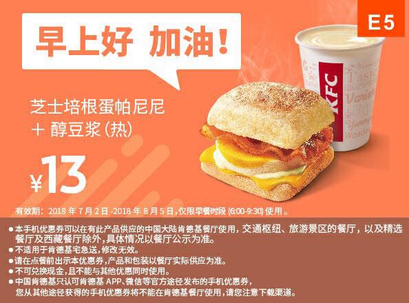 E5 早餐 芝士培根蛋帕尼尼+醇豆浆(热) 2018年7月8月凭肯德基优惠券13元