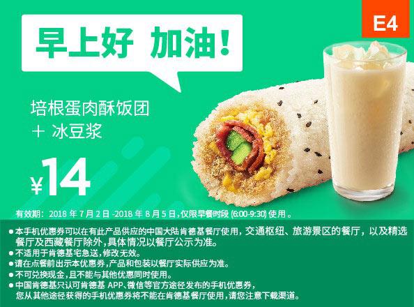 E4 早餐 培根蛋肉酥饭团+冰豆浆 2018年7月8月凭肯德基优惠券14元