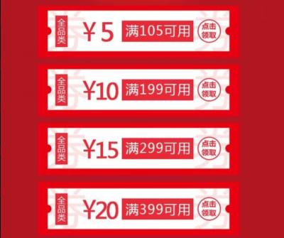京东优惠券,105-5,199-10,299-15,399-20优惠券