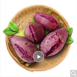 倍多鲜广西紫薯约2.5kg