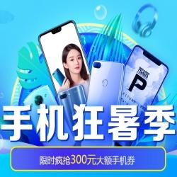 苏宁手机优惠券,25-300元优惠券
