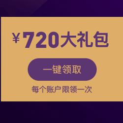 西集网优惠券,720元优惠券礼包