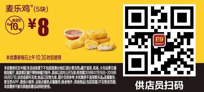 E9 麦乐鸡5块 2018年7月8月凭麦当劳优惠券8元 省2元起