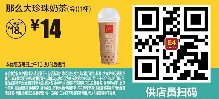 E4 那么大珍珠奶茶(冷)1杯 2018年7月8月凭麦当劳优惠券14元 省4元起