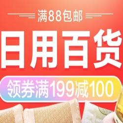 天猫优惠券,满199-100元日用百货优惠券