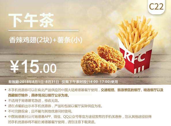 C22 下午茶 香辣鸡翅2块+薯条(小) 2018年8月凭肯德基优惠券15元