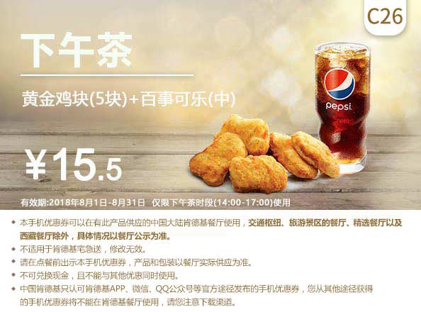C26 下午茶 黄金鸡块5块+百事可乐(中) 2018年8月凭肯德基优惠券15.5元