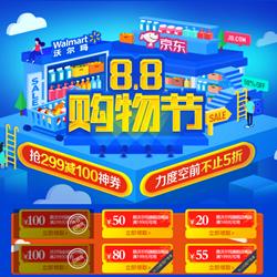 天猫/京东/苏宁/考拉8.8狂欢节汇总