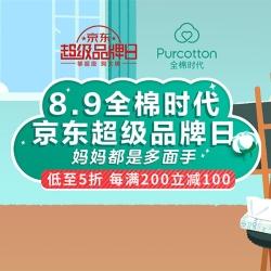 京东8.9全棉时代超级品牌日促销活动
