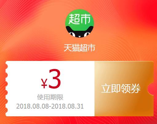 千赢国际手机版下载_天猫超市千赢国际app,3元无限制券