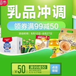 天猫乳品冲饮优惠券,满99-50元优惠券