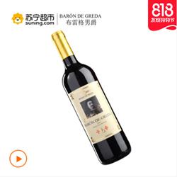 千赢国际app下载_西班牙布雷格男爵红葡萄酒750ml