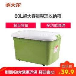 千赢国际app下载_禧天龙60L储物箱大号
