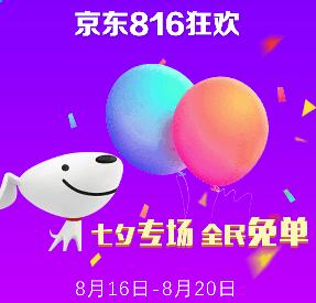 京东818免单活动:连续5天!每人免费领30单!