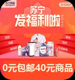 0元包邮撸苏宁易购40元实物!