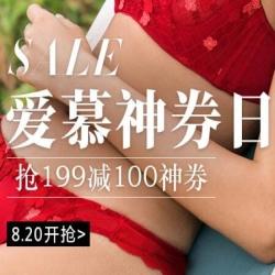 京东爱慕品牌神券日,满199-100元/1000-500神券