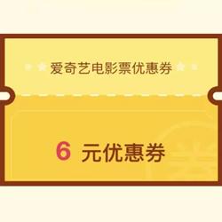 爱奇艺电影票优惠券,6元优惠券