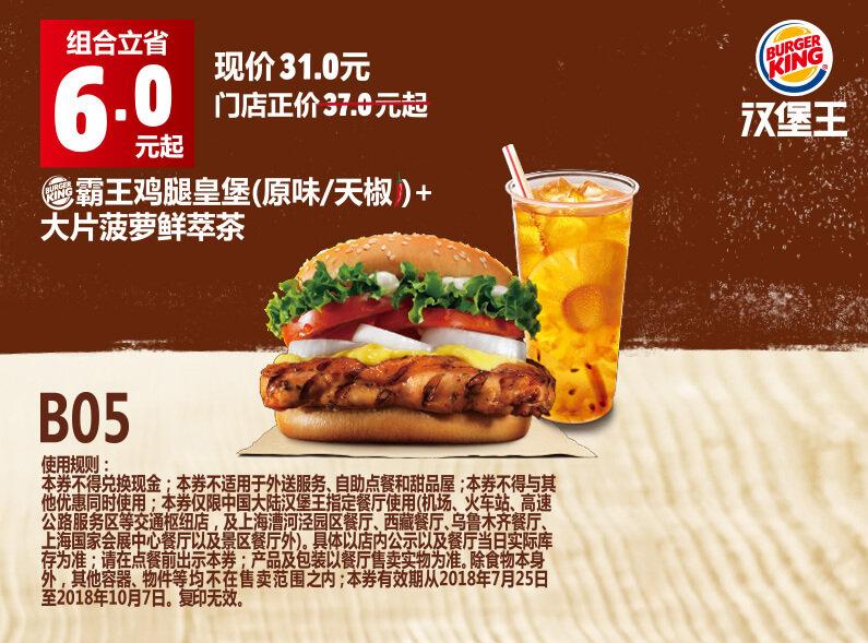 B05 霸王鸡腿皇堡(原味/天椒)+大片菠萝鲜萃茶 2018年8月9月10月凭汉堡王优惠券31元 立省6元起