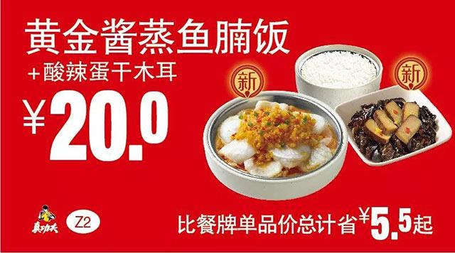 Z2 黄金酱蒸鱼腩饭+酸辣蛋干木耳 2018年8月9月凭真功夫优惠券20元 省5.5元起