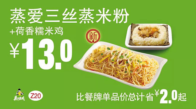 Z20 早餐 蒸爱三丝蒸米粉+荷香糯米鸡 2018年8月9月凭真功夫优惠券13元 省2元起