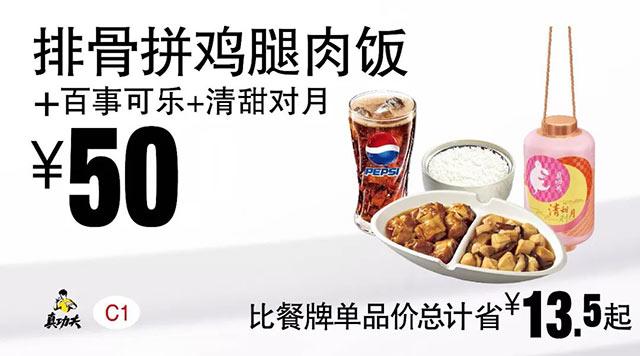 C1 排骨拼鸡腿肉饭+百事可乐+清甜对月 2018年8月9月凭真功夫优惠券50元 省13元起