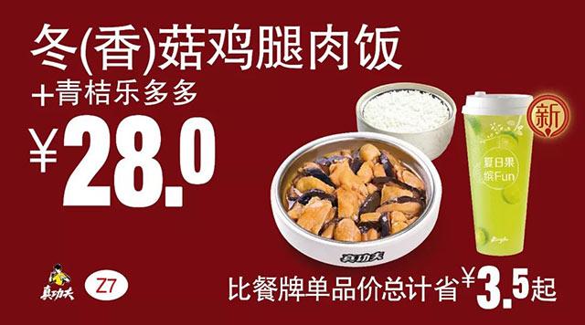 Z7 冬(香)菇鸡腿肉饭+青桔乐多多 2018年8月9月凭真功夫优惠券28元 省3.5元起